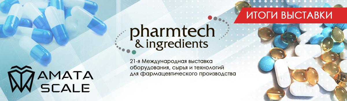 АМАТА осваивает фармацевтическую отрасль